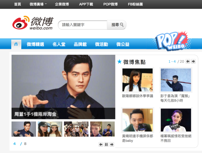 Homepage del sito Weibo (tw.weibo.com)