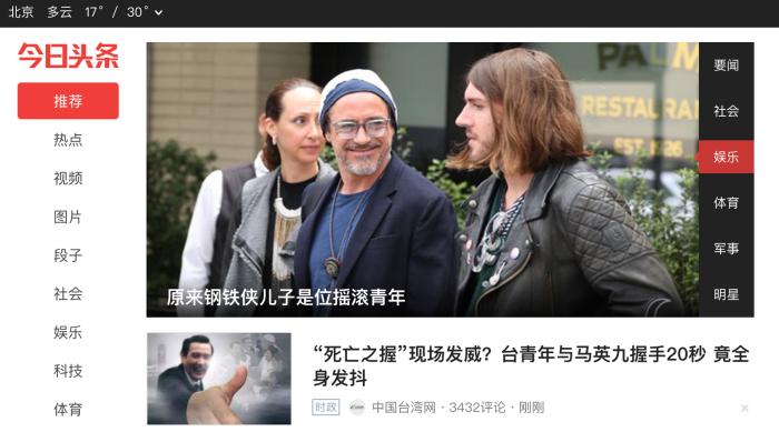 Homepage del sito Toutiao (toutiao.com)