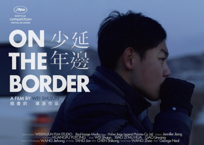 CORTOMETRAGGIO - MENZIONE SPECIALE: On the border (Wei Shujun) - CINA